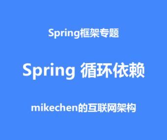 Spring如何解决循环依赖?手把手教你源码剖析!
