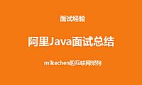 刚参加完阿里Java P6面试归来,6点面试经验总结!