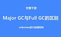 Minor GC、Major GC、Full GC的区别