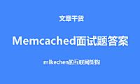 史上最全memcached面试26题和答案