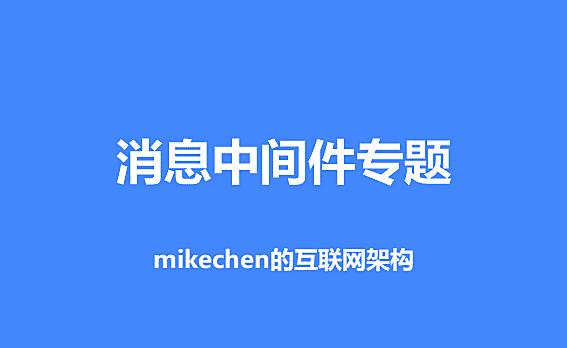 架构师必备技术能力有哪些?最全技能图谱分享!-mikechen的互联网架构师之路