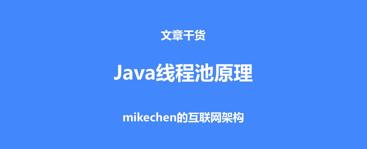 Java线程池的使用方式,及核心运行原理-mikechen的互联网架构师之路