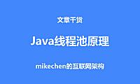 Java线程池的使用方式,及核心运行原理
